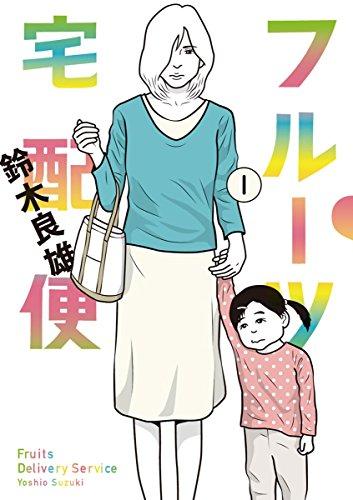 フルーツ宅配便~私がデリヘル嬢である理由~(1) (ビッグコミックス)