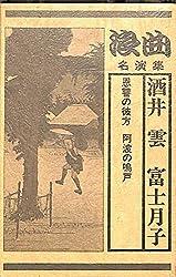[浪曲名演集] 酒井雲「恩讐の彼方」富士月子「阿波の鳴戸」