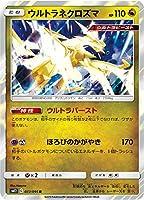 ポケモンカードゲーム SM12 072/095 ウルトラネクロズマ 竜 (R レア) 拡張パック オルタージェネシス