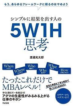 [渡邉 光太郎]のシンプルに結果を出す人の 5W1H思考