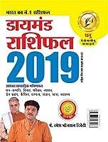 Diamond Rashifal 2019 Dhanu Hindi(PB)
