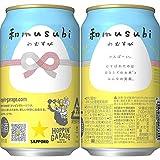 サッポロビール HOPPIN' GARAGE ホッピンガレージ 和musubi ビール クラフトビール ギフト お中元 夏ギフト おしゃれ 350ml 12缶セット