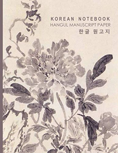 Korean Notebook: Korean Writing Practice Notebook - A4 Hangul Manuscript Paper with Blank Box Squares in Lines for Practising Hangeul Handwriting Script - Grey Floral Flower Art Cover by Korea Artist