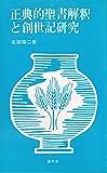正典的聖書解釈と創世記研究 (1982年)