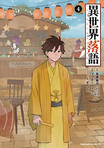 異世界落語 (4) (角川コミックス・エース)の詳細を見る