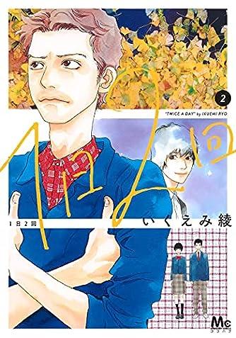 1日2回 2 (マーガレットコミックス)