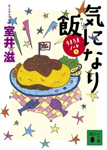 気になり飯 うまうまノート(2) (講談社文庫)