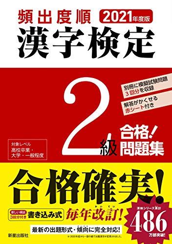 2021年度版 漢字検定2級 合格! 問題集