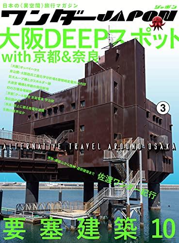 ワンダーJAPON(3) (日本で唯一の「異空間」旅行マガジン!)