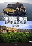 軍艦島 池島 長崎世界遺産の旅 (単行本)