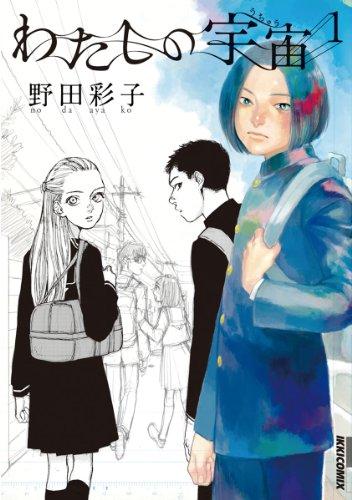 [野田彩子] わたしの宇宙 第01巻