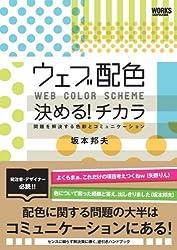 ウェブ配色 決める! チカラ - 問題を解決する色彩とコミュニケーション