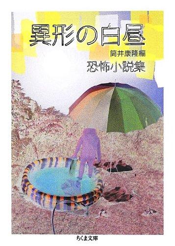異形の白昼 恐怖小説集 (ちくま文庫)