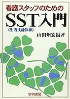 看護スタッフのためのSST(生活技能訓練)入門