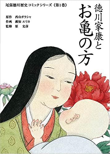 尾張徳川歴史コミック「徳川家康とお亀の方」