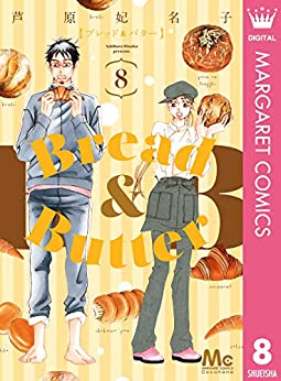 [芦原妃名子]のBread&Butter 8 Bread&Butter (マーガレットコミックスDIGITAL)