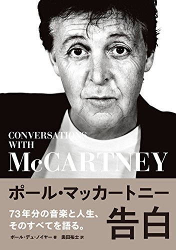 ポール・マッカートニー 告白
