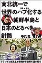 南北統一で世界のハブ 超大国 化する朝鮮半島と日本のとるべき針路 トランプと金正恩で激動する世界を読み切る