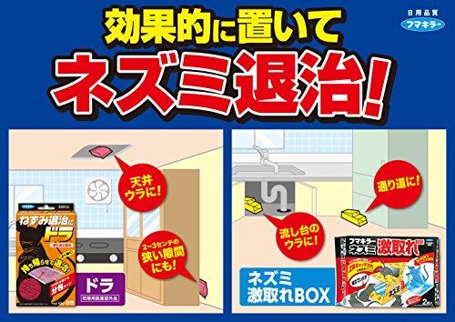 フマキラー『ネズミ激取れBOX2個入』