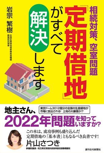 相続対策、空室問題「定期借地」がすべて解決します (QP books)