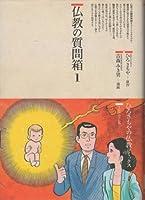 仏教の質問箱〈1〉 (仏教コミックス―生活の中の仏教)