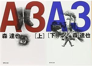 A3 (上)(下)巻セット (集英社文庫)