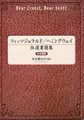 フィッツジェラルド/ヘミングウェイ往復書簡集 日本語版