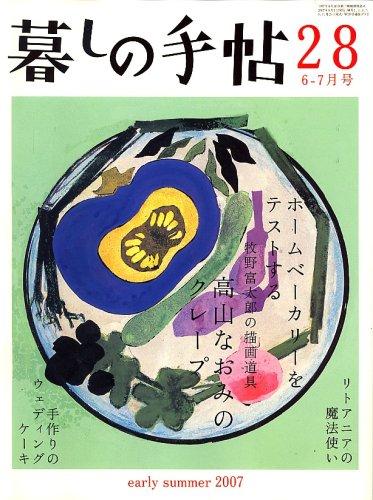 暮しの手帖 2007年 06月号 [雑誌]