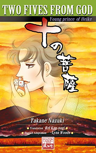 Two Fives From God (Yaoi Manga): young prince of Heike (English Edition)
