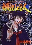 妖怪仕置人 4 (ヤングキングコミックス)