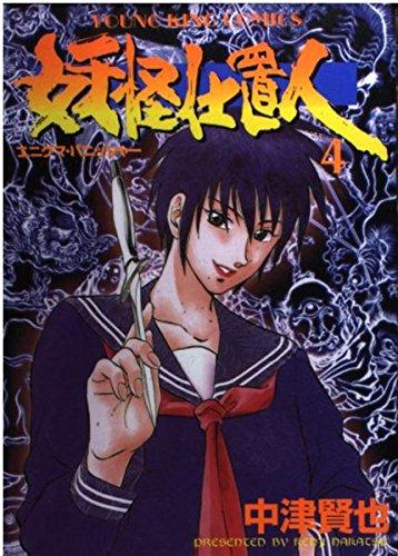 妖怪仕置人 4 (ヤングキングコミックス)の詳細を見る