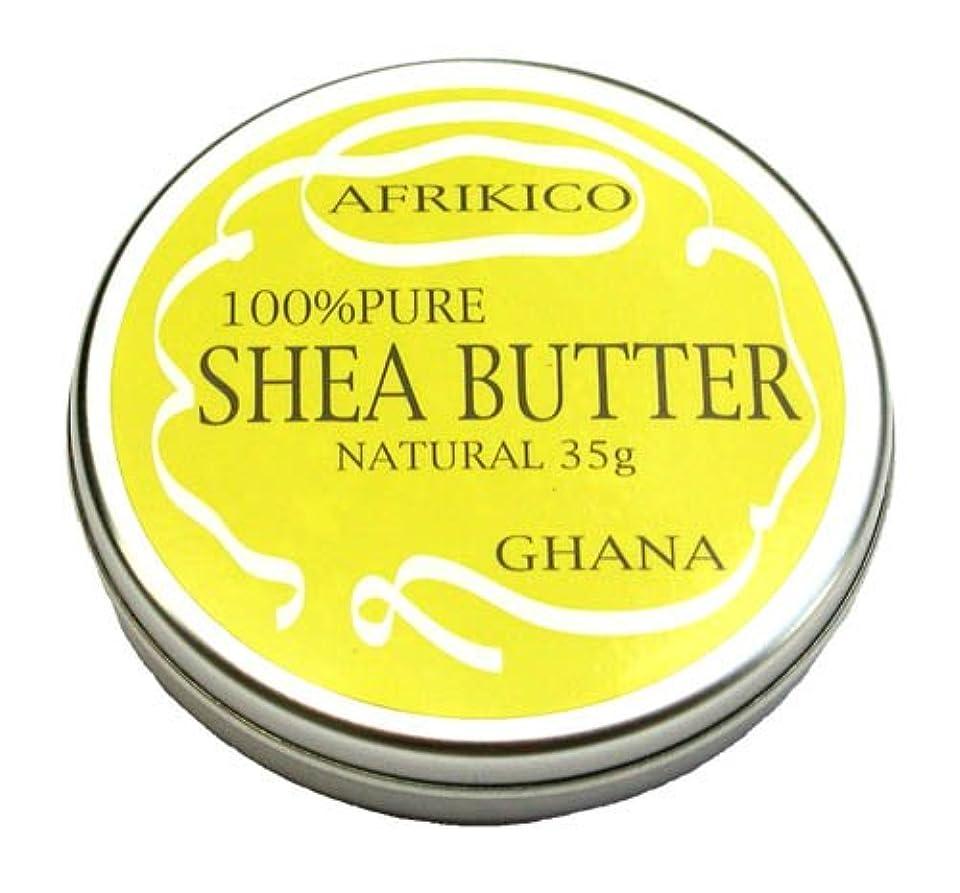 ピジン完璧危険を冒しますアフリキコ(AFRIKICO)シアバター(未精製100%) (ナチュラル, 35g)