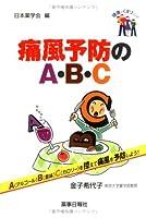 痛風予防のA・B・C―A(アルコール)B(美味)C(カロリー)を控えて痛 (健康とくすりシリーズ)