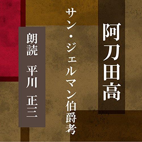 サン・ジェルマン伯爵考 | 阿刀田 高
