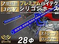 プレミアム ハイテクノロジー シリコンホース ストレート ロング 同径 内径 Φ28mm ブルー ロゴマーク入り インタークーラー ターボ インテーク ラジェーター ライン パイピング 接続ホース 汎用品