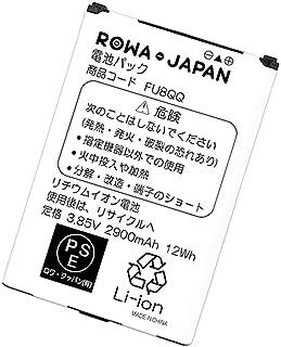 UQコミュニケーションズ Speed Wi-Fi NEXT WX03 NAD33UAA 互換 バッテリー ロワジャパンPSEマーク付