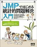 JMPではじめる 統計的問題解決入門