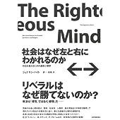 社会はなぜ左と右にわかれるのか――対立を超えるための道徳心理学