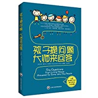 Master to answer their children's questions(Chinese Edition)