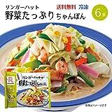 【6食具材付】リンガーハット 野菜たっぷりちゃんぽん 6食(3食×2セット)(冷凍)