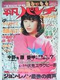 週刊平凡パンチ 1980年 12月 29日号 NO.842 [雑誌]