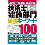 2019年度改正 完全対応 技術士第二次試験 建設部門 最新キーワード100