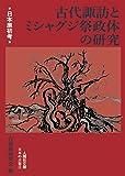 日本原初考 古代諏訪とミシャグジ祭政体の研究 (人間社文庫 日本の古層)