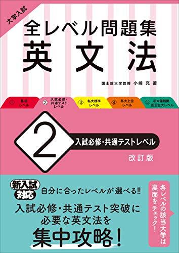 大学入試 全レベル問題集 英文法 2 入試必修・共通テストレベル
