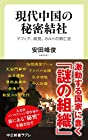 現代中国の秘密結社 マフィア、政党、カルトの興亡史