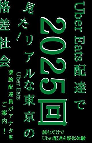UberEats(ウーバーイーツ)配達で2025回見た!リアルな東京の格差社会