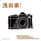 映画「浅田家!」オリジナル・サウンドトラック