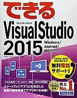 (無料電話サポート付)できるVisual Studio 2015 Windows /Android/iOS アプリ対応