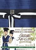 トキメキ☆成均館スキャンダル ディレクターズカット版 Blu-ray BOX1 image