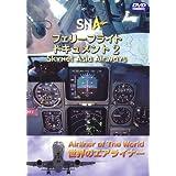 世界のエアライナー スカイネットアジア航空 フェリーフライトー2 [DVD]